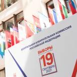 Центризбирком заверил список «Единой России» для участия в выборах в Госдуму