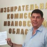 Сенатор РФ Виктор Смирнов представил документы в Избирательную комиссию Ивановской области
