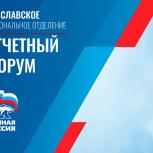 В Ярославле прошел Отчетный Форум регионального отделения «Единой России»