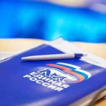 Молодежь Магаданской области внесла предложения в народную программу  «Единой России»