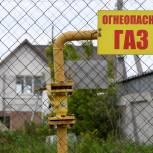 «Единая Россия» предложила компенсировать газификацию людям, которые оплатили подведение газа к домовладению до начала работы программы социальной газификации