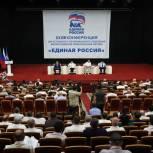 В Махачкале прошел второй этап ХХХIII Конференции Регионального отделения «Единой России»