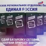 Молодогвардейцы дали старт сбору батареек в республике
