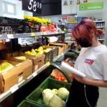 Добровольцы единого волонтерского центра проводят мониторинги стоимости продуктов в торговых сетях