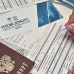 В Донецке начался прием заявлений от желающих вступить в «Единую Россию»