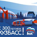 Поздравление секретаря Кузбасского реготделения «Единой России» Алексея Синицына с 300-летием Кузбасса