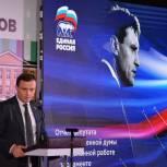 Сергей Пахомов отчитался о своей работе за прошедшие пять лет
