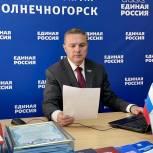 В приёмной «Единой России» Солнечногорска прошёл еженедельный приём граждан