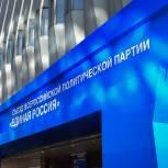 Вадим Супиков рассказал, что на ХХ Съезде «Единой России» особое внимание было уделено волонтерству