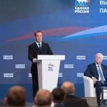Стенограмма выступления Дмитрия Медведева на совместном заседании Высшего и Генерального советов «Единой России»