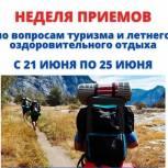 В Ленинградской области пройдет неделя приемов граждан