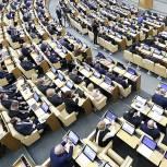 Госдума приняла во втором чтении законопроект «Единой России» о защите минимального гарантированного дохода граждан