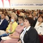 Стартовала конференция регионального отделения «Единой России»