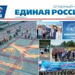 Вышел свежий номер газеты «Опорный край. Единая Россия» (июнь 2021)
