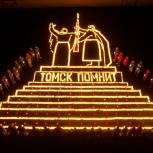 В Томске прошла памятная акция «Огненные картины войны»