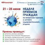 С 21 июня в сети Общественных приемных партии «Единая Россия» стартует Неделя приемов граждан по вопросам туризма и летнего оздоровительного отдыха