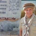 Ямальские активисты партпроекта «Историческая память» прибыли в Афганистан