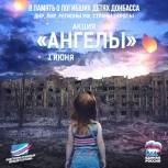 В память о невинных жертвах в Калужской области пройдет международная акция «Ангелы»