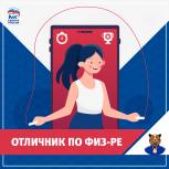 Успейте  принять участие  в конкурсе «Отличник по физ-ре»!