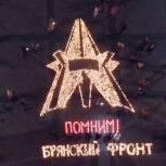 В Брянске прошла акция «Огненные картины войны»