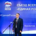 Алексей Текслер: Успех Партии зависит от  конкретных результатов работы, от проектов, которые направлены на улучшение качества жизни граждан