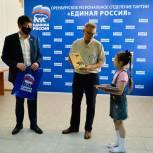 В Оренбурге «Единая Россия» определила победителей IV областного конкурса рисунков по правилам безопасности на дорогах