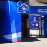 Делегация из Пензы принимает участие в XX Съезде «Единой России»