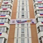 Восточный округ присоединился к празднованию Дня России