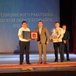 В Егорьевске партийцы поздравили  медицинских работников с профессиональным праздником