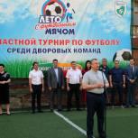 В Самарской области дан старт турниру дворовых команд «Лето с футбольным мячом»