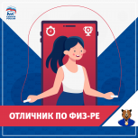 В Москве стартовал региональный конкурс «Отличник по физ-ре»