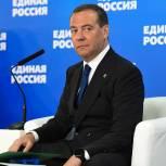 Дмитрий Медведев: В центре программы «Единой России» – Послание Президента