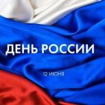 Александр Ефремов поздравил жителей региона с Днем России