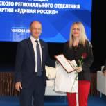 Во Владимире наградили самых активных участников приложения «ВВЕРХ» партии «Единая Россия»