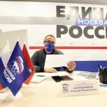 Алексей Шапошников провел прием в Центральной московской общественной приемной «Единой России»