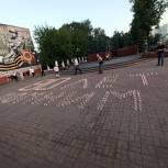 В Люберцах партийцы из свечей выложили фразу «80 лет – помним»