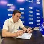 После обращения к депутату будет проработан вопрос ремонта внутриквартальной дороги в Кировском районе Саратова
