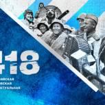 Командная онлайн-игра «1418» пройдет 17 марта