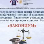 Рязанцы могут получить бесплатные консультации юристов