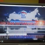 В мурманском вузе состоялась презентация  проекта «Единой России» «ПолитСтартап»