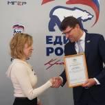 Депутат Государственной Думы Денис Кравченко наградил волонтёров в Красногорске