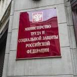 Минтруд работает над инициативой «Единой России» об увеличении пособия беременным