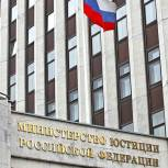 Минюст поддержал инициативу «Единой России» ужесточить ответственность за неуплату алиментов
