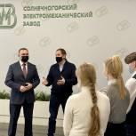 Солнечногорские партийцы организовали экскурсию для старшеклассников на электромеханический завод