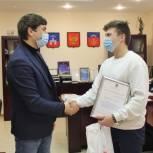 В Кандалакше наградили волонтеров-студентов