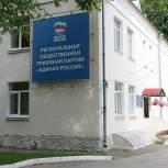 В региональной приемной «Единой России» стартовала неделя тематического приема граждан