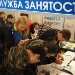 Инициативы «Единой России» в сфере занятости сделают поиск работы максимально простым, удобным и эффективным