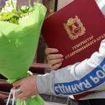 Владимир Владимиров наградил ставропольских волонтеров