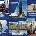 Жители Новосибирска выбирают памятное место для изображения на марке «Город трудовой доблести»