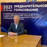Павел Максимович принял участие в предварительном голосовании в Подольске
